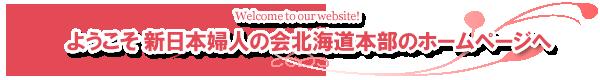 ようこそ 新日本婦人の会北海道本部のホームページへ