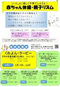 親子リズムポスター A4 (8)
